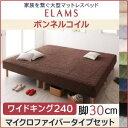 家族を繋ぐ大型マットレスベッド ELAMS エラムス ボンネルコイル マイクロファイバータイプセット ワイドK240(SD×2) 脚30cm(代引不可)(NP後払不可)