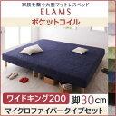 家族を繋ぐ大型マットレスベッド ELAMS エラムス ポケットコイル マイクロファイバータイプセット ワイドK200 脚30cm