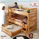 三段ベッド 添い寝もできる 頑丈設計 ロータイプ 収納式 3...