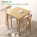 ガラス 木 異素材 MIX モダンデザイン リビングダイニングセット Noines ノイネス 3点セット (ダイニングテーブル + チェア2脚) W68