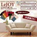 (カバーのみ) 【LeJOY】 20色から選べる!カバーリングカウチソファ 【別売りカバー】