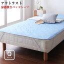 アウトラスト 冷感 ひんやり nasa 涼感 クール cool 敷きパッド ベッドパッド シーツ 日本