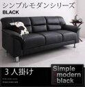 ソファー シンプルモダン 【BLACK】 ブラック ソファ3人掛け 三人掛け (代引不可)