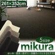 はっ水 防汚 防ダニ 抗菌 カーペット 【mikura】 ミクラ (江戸間6帖サイズ ・261×352) (代引不可)
