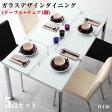 ガラスデザイン ダイニング家具 【De modera】 ディ・モデラ 5点セット (テーブル150 + チェア4脚) (代引不可)