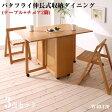 天然木 バタフライ 伸長式収納 ダイニング家具 【kippis!】 キッピス 3点セット (代引不可)