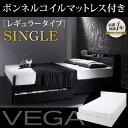 ベッド シングル マットレス付き シングルベッド 収納機能付き 収納付き コンセント付き 【VEGA】 ヴェガ 【ボンネルコイルマットレス:レギュラー付き(ロールパッケージ)】 シングルサイズ シング
