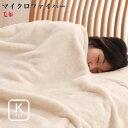 マイクロファイバー毛布 【Crim】 クリム 【毛布単品】 キングサイズ※個別送料(代引不可)