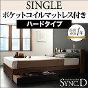 ベッド シングル マットレス付き シングルベッド 棚付き コンセント付き 収納機能付き 収納ベッド 【sync.D】 シンク・ディ 【ポケットコイルマットレス:ハード付き】 シングルサイズ シングルベ