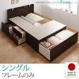 ベッド シングル シングルベッド チェストベッド 収納機能付きベッド 布団が収納できる 【Fu-ton】 ふーとん 【フレームのみ】 シングルサイズ シングルベット (代引不可)