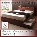 ベッド シングル マットレス付き シングルベッド 棚付き コンセント付き 収納機能付き 収納ベッド 【S.leep】 エス・リープ 【ポケットコイルマットレス:レギュラー付き(ロールパッケージ)】 シ