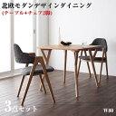 ダイニング家具 北欧デザイン ダイニング 【ILALI】 イラーリ/3点セット(テーブルW80+チェア×2)(代引不可)