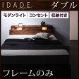 収納機能付きベッド 収納付き 照明付き コンセント付き 【IDADE】 イダーデ 【フレームのみ】 ダブルサイズ ダブルベッド ダブルベット (代引不可)