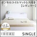 ベッド シングル マットレス付...