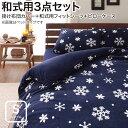 32色柄から選べる 寝具カバー スーパーマイクロフリースカバ...
