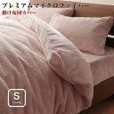 【送料無料】寝具カバー プレミアムマイクロファイバー 贅沢仕立て カバーリング 【gran】 グラン 掛布団カバー シングルサイズ