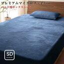 【送料無料】寝具カバー プレミアムマイクロファイバー 贅沢仕立て カバーリング 【gran】 グラン ボックスシーツ セミダブルサイズ