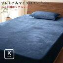 【送料無料】寝具カバー プレミアムマイクロファイバー 贅沢仕立て カバーリング 【gran】 グラン ボックスシーツ キングサイズ