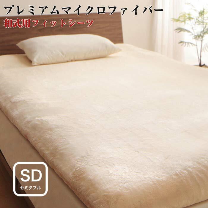 寝具カバー プレミアムマイクロファイバー 贅沢仕立て カバーリング 【gran】 グラン 和式用敷布団フィットシーツ セミダブルサイズ