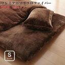 【送料無料】寝具カバー プレミアムマイクロファイバー 贅沢仕立て カバーリング 【gran】 グラン 和式用3点セット シングルサイズ