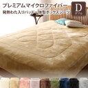 寝具カバー プレミアムマイクロファイバー 贅沢仕立て パッドシーツ 【gran】 グラン パッド一体型ボックスシーツ ダブルサイズ