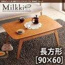 炬燵 天然木 チェリー材 北欧 デザイン こたつテーブル 【Milkki】 ミルッキ/長方形(90×60)