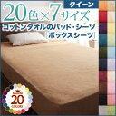 【送料無料】寝具カバー 20色から選べる ザブザブ洗えて気持ちいい コットンタオルのボックスシーツ クイーンサイズ クィーンサイズ