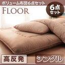 ボリューム布団6点セット【FLOOR】フロア 高反発タイプ ...