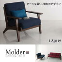 北欧デザイン木肘ソファ【Molder】モルダー 1P