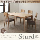 天然木ホワイトオーク材ダイニング 【Sturd】 スタード/ワイドタイプ5点セットB(代引不可)