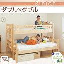 ダブルサイズになる・添い寝ができる二段ベッド 【kinion...