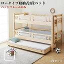 3段ベッド 子供ベッド 子供ベット 頑丈ロータイプ収納式 【fericica】 フェリチカ 三段セット (代引不可)