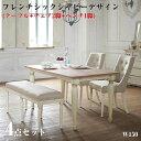 フレンチシック シャビーデザインダイニング【cynar】チナール/4点セット(代引不可)