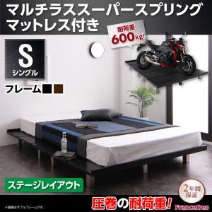 頑丈デザインすのこベッド T-BOARD ティーボード マルチラススーパースプリングマットレス付き ステージレイアウト シングル ローベッド べット ローデザイン コンパクト 木製 ローベット すのこベット シンプル スチール脚 低いベッド() 林りん