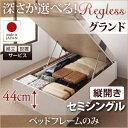 組立設置 国産跳ね上げ収納ベッド Regless リグレス ベッドフレームのみ 縦開き セミシングル 深さグランド(代引不可)