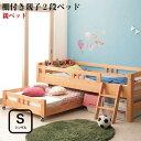 (親ベッドのみ)親子2段ベッド用 マルチに使える 高さが変えられる 棚付き Star&Moon スターアンドムーン 親ベッド シングル