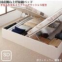 組立設置付 国産 跳ね上げ式ベッド 収納ベッド Regless リグレス 羊毛入りゼルトスプリングマットレス付き 横開き セミダブル 深さレギュラー(代引不可)