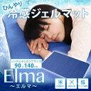 ひんやり!冷感ジェルマット Elma 90×140 (代引不可)