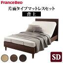 電動ベッド リクライニング セミダブル 電動リクライニングベッド 〔グリフィン〕 セミダブ