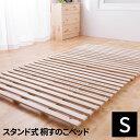 【送料無料】スタンド式で布団が干せる 桐 すのこベッド シングルサイズ スノコベッド 通