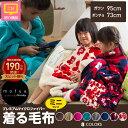 mofua(R)プレミアムマイクロファイバー着る毛布(ガウンタイプ・ポンチョタイプ)(ミニサイズ 子供用)(代引不可)