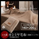 ニッケ 日本製 カシミヤ毛布(毛羽部分100%) 二重織リバーシブル(シングルサイズ)(代引不可)