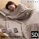 【送料無料】mofua natural 杢調 コットン タオルケット セミダブルサイズ (代引不可)