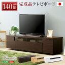 テレビ台 テレビボード 木製 幅140cm 日本製 完成品 luminos ルミノス AV機器収納 ...