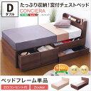 ダブルベッド チェストベッド コンシェラ CONCIERA ダブル フレームのみ 収納ベッド ベット 大容量ベッド 収納付きベッド スライドレー..