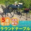 【送料無料】カサベーラ ラウンドテーブル5点セット 簡単組立 ガーデンテーブル ダークグリーン テラス 庭 ウッドデッキ アルミ アンティーク イングリッシュガーデン ファニチャー シンプル 北欧 インテリア おしゃれ カフェ (代引不可)