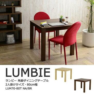 LUMBIE ランビー ダイニングテーブル 2人掛けサイズ・80cm幅 ナチュラル/ブラウン リビングテーブル(代引不可)