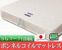 SGマーク付国産ボンネルコイルスプリングマットレス セミダブルボンネルコイル ボンネルコイルマットレス 日本 国産 日本製 SD セミダブル セミダブルサイズ (代引不可)
