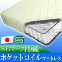 SGマーク付国産ポケットコイルスプリングマットレス セミシングルポケットコイル ポケットコイルマットレス 日本 国産 日本製 SS セミシン...