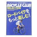 書籍 バイシクルクラブ セレクションRD バイクをもっと楽しむ (Men's、Lady's、Jr)